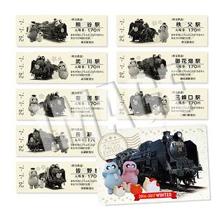 SL冬季特別運行記念入場券