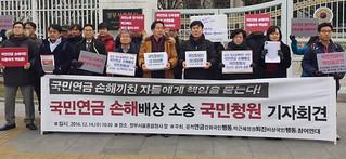 처장보고-국민연금 손해배상소송