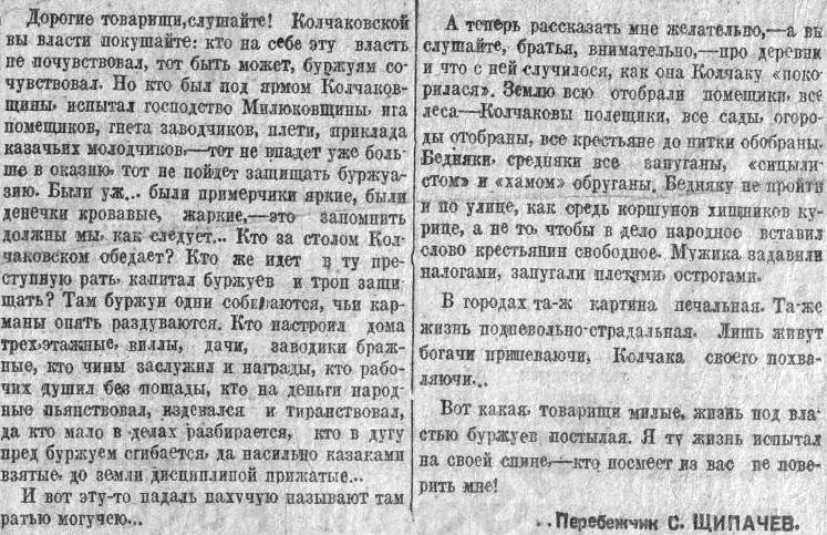 Shchipachev2
