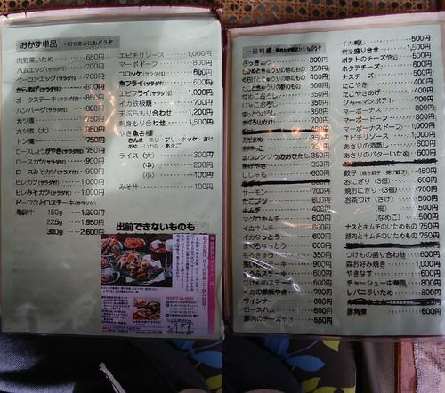 gifu-takayama-tavern-and-restaurant-mori-menu03