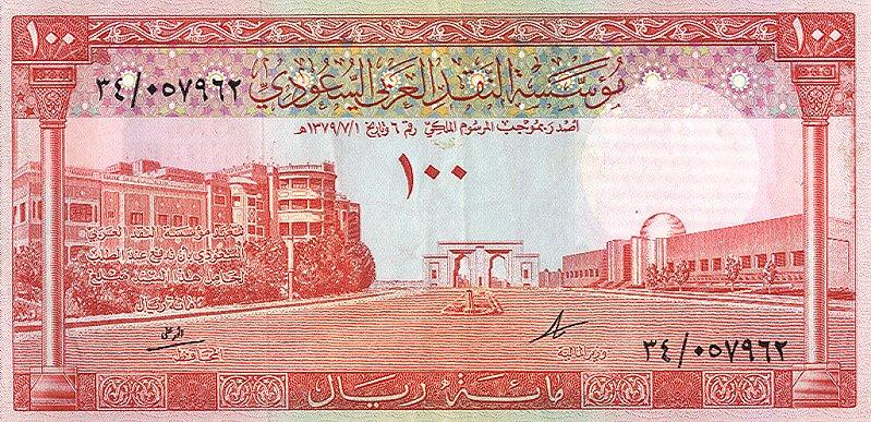 SaudiArabiaP10a-100Riyals-LAH1379(1961)-donatedgs_f