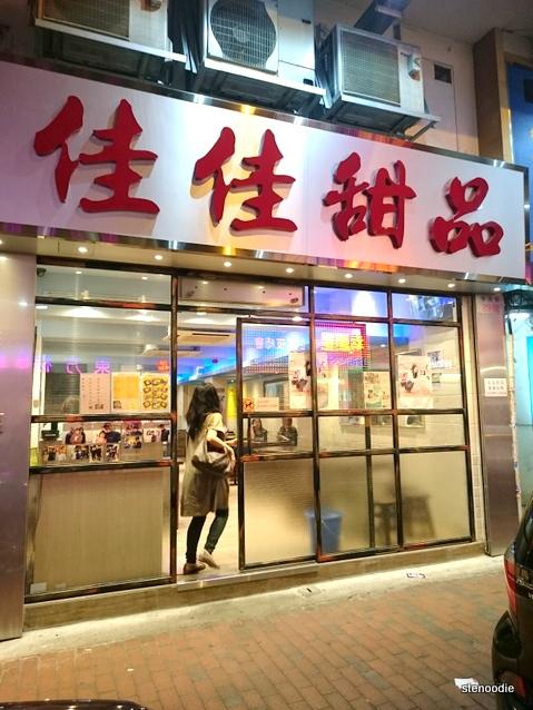 佳佳甜品 storefront