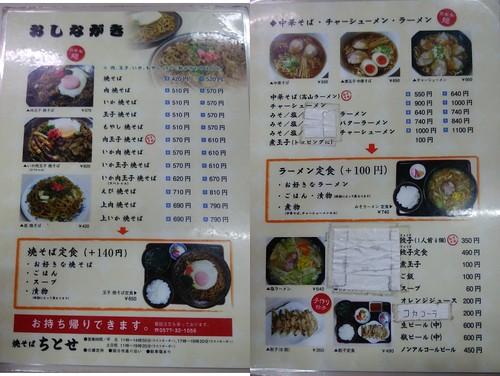 gifu-takayama-chitose-menu