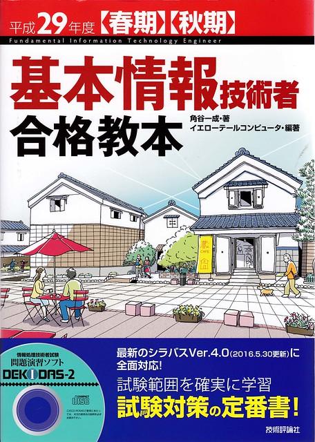 H29【春秋】基本情報技術者 合格教本