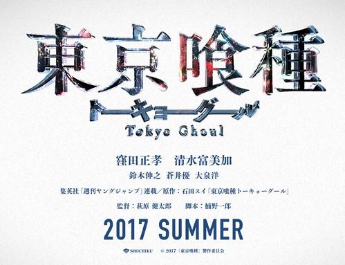 Tokyo Ghoul JP