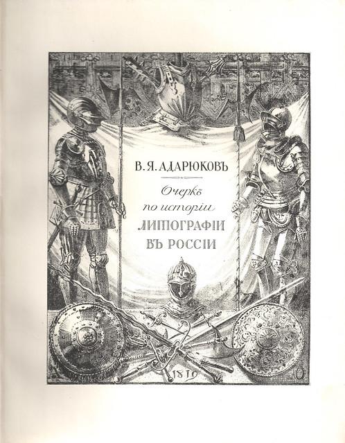 Адарюков Очерк по истории литографии в России