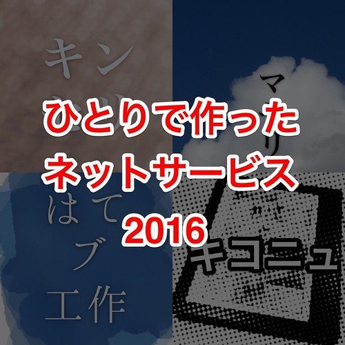 ひとりで作ったネットサービス 2016 by yto