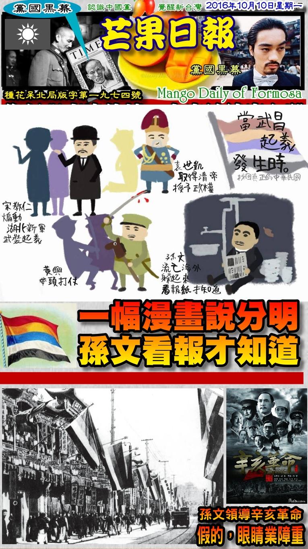 161010芒果日報--黨國黑幕--一幅漫畫說分明,孫文看報才知道