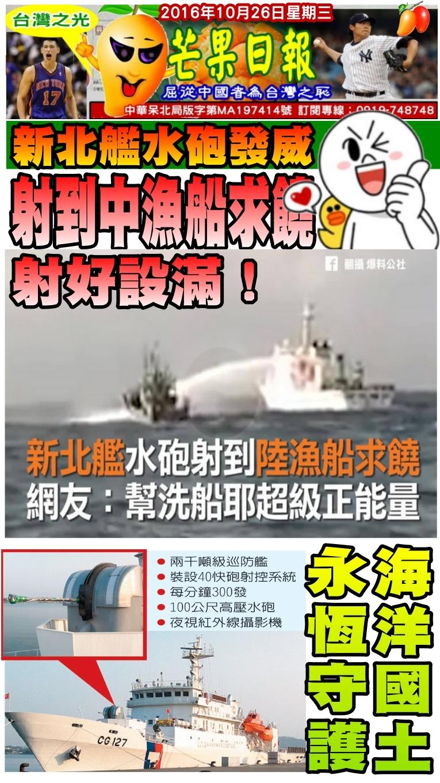 161026芒果日報--台灣之光--新北艦水砲發威,射到中漁船求饒