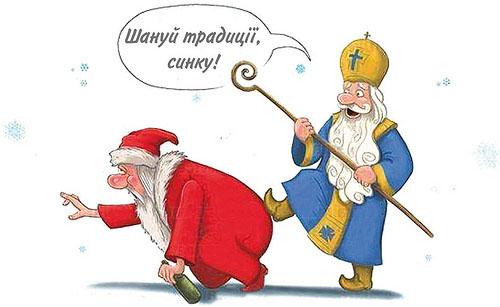 Дід Мороз Миколай