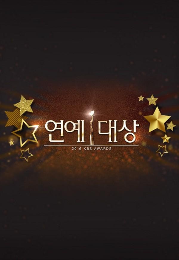 Lễ Trao Giải KBS 2016 (2016)