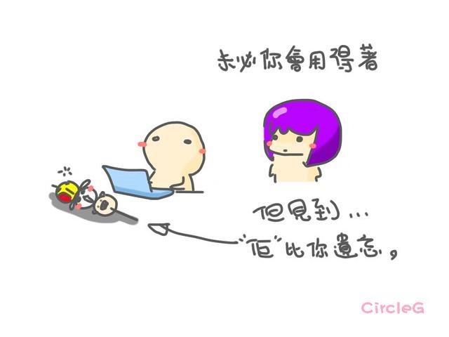 CIRCLEG 腦點系列 送禮物同收禮物 心灰意冷 實用 其實只系想你知道珍惜下份心意 鬼唔知唔一定用得著 圖文 (3)