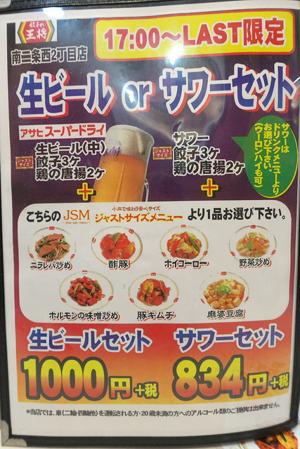 餃子の王将 6回目_01