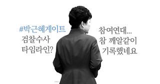 처장보고-검찰수사타임라인