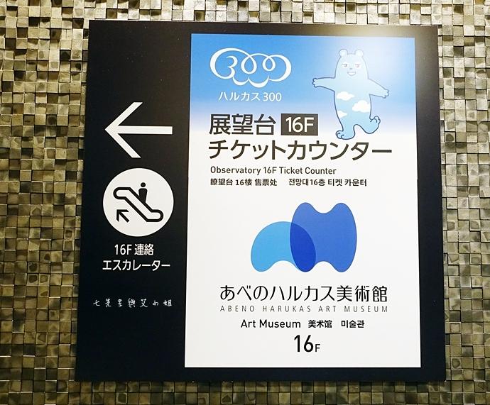 2 日本大阪 阿倍野展望台 HARUKAS 300 日本第一高摩天大樓 360度無死角視野 日夜皆美