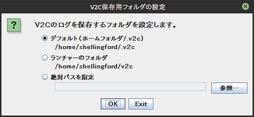 V2C保存用フォルダの設定_025
