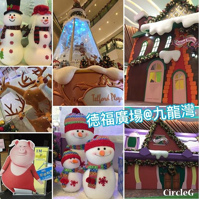 CIRCLEG 香港 九龍灣 德福廣場 TELFORD 2016聖誕 遊記 聖誕