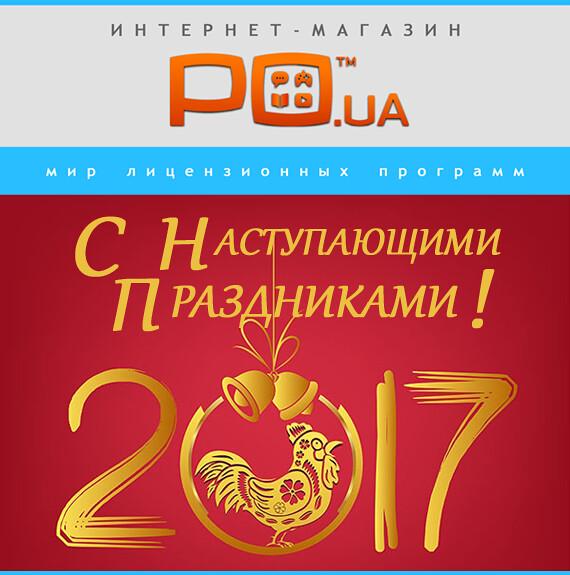 С Наступающими Праздниками! График работы 31.12.2016—10.01.2017
