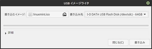 USB イメージライタ_032