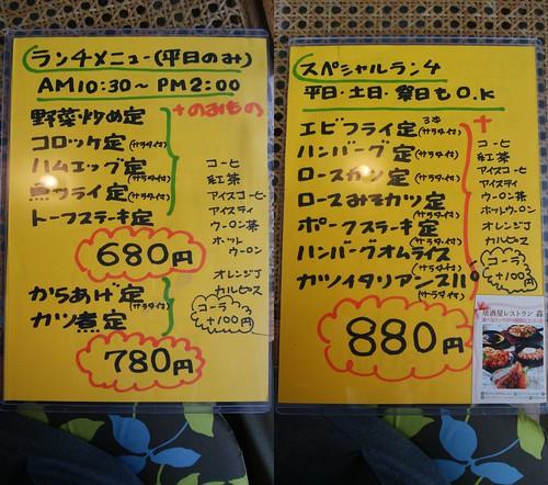 gifu-takayama-tavern-and-restaurant-mori-menu01