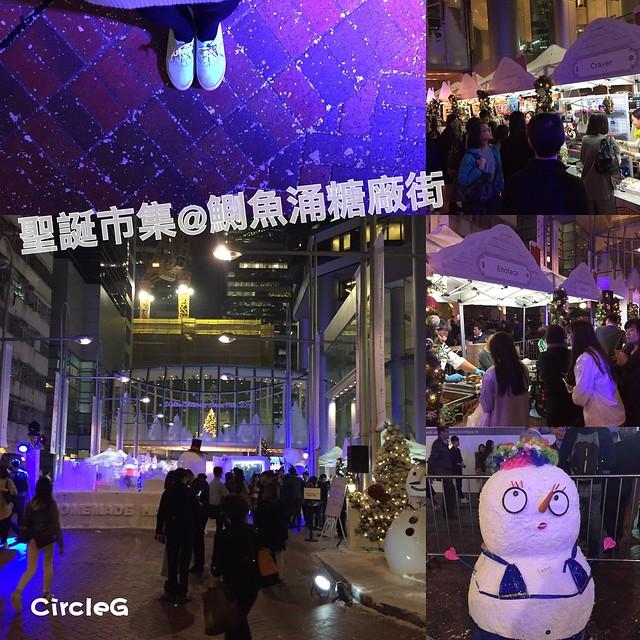 CIRCLEG 香港 鰂魚涌 糖廠街 聖誕市集 2016聖誕 遊記 聖誕 2016