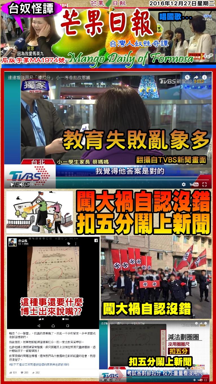 161227芒果日報--台奴怪譚--損小利濫用媒體,扣五分鬧上新聞