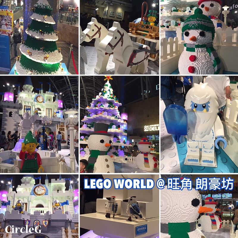 CIRCLEG 香港 旺角 朗豪坊 LANGHAMPLACE LEGO WORLD 2016聖誕 遊記 聖誕 2016