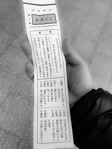 おみくじ 2017