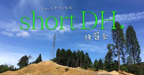 """""""ショートDH練習会"""""""