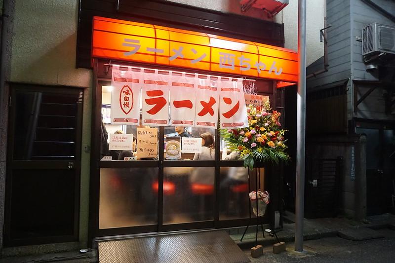 西ちゃん(東長崎)