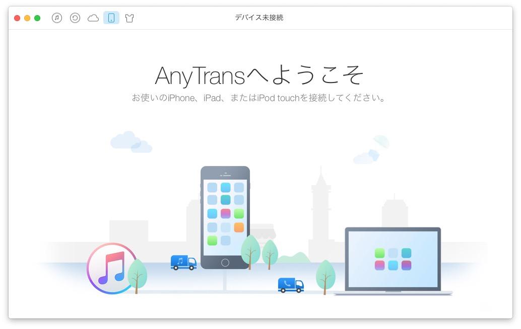 anytrans
