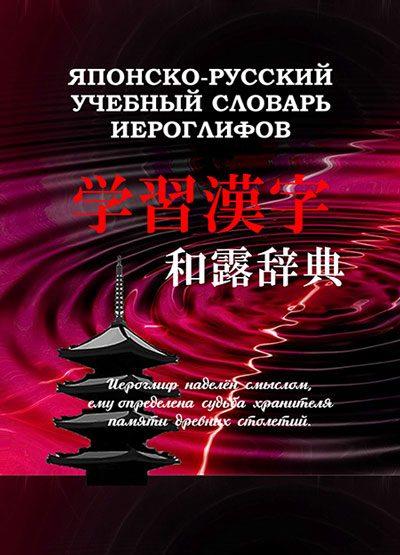 Японско-русский учебный словарь иероглифов Камионко В.Ф.