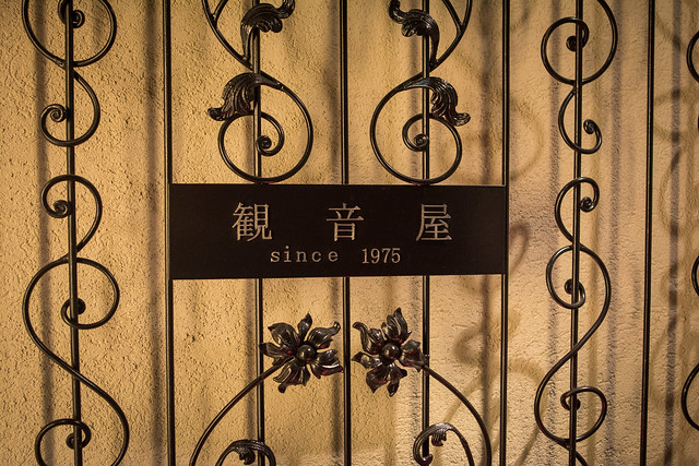 観音屋の地下にある門の写真