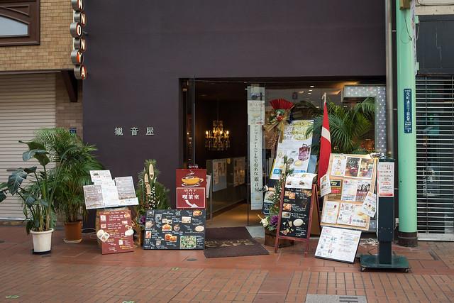 元町商店街の中にある観音屋の写真