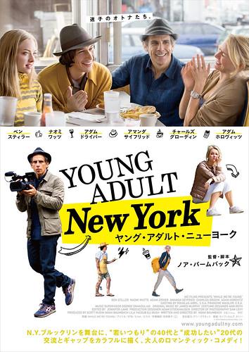 『ヤング・アダルト・ニューヨーク』