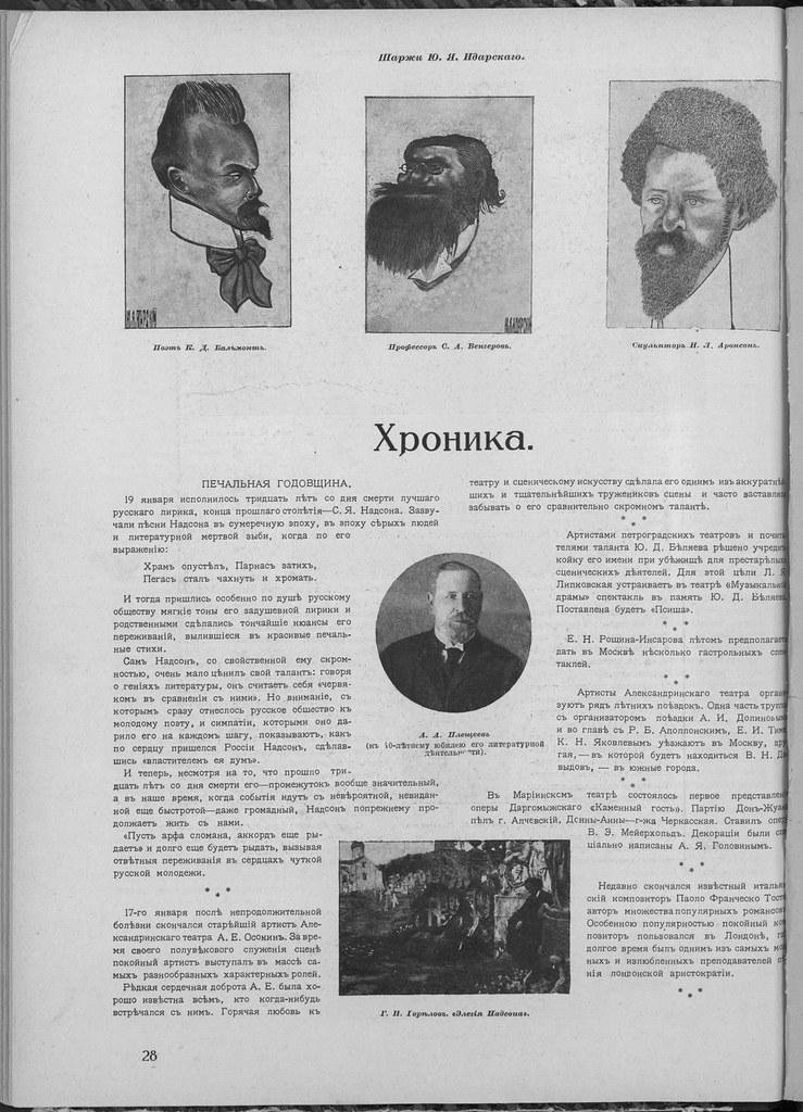1917. № 1-2 (6-7). Искусство. Ил (36)