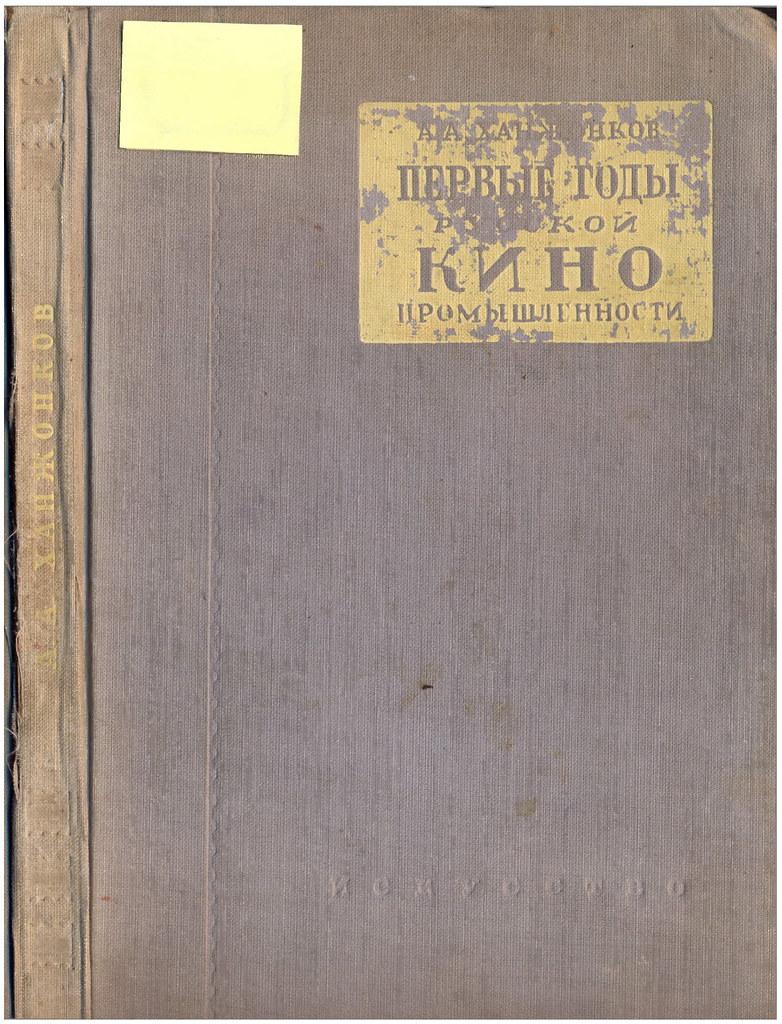 Khanzhonkov_-_Pervye_gody_russkoy_kinematografii_-_1937_Страница_001