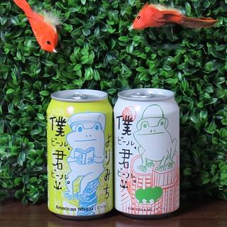 ビール:僕ビール、君ビール。とよりみち