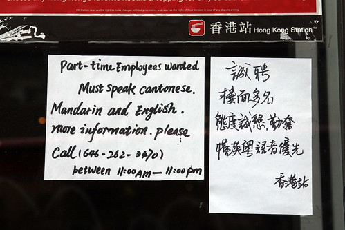 "Help wanted, ""must speak Cantonese, Mandarin and English,"" Chinatown, New York 