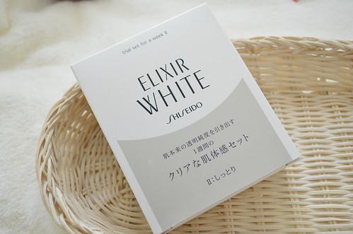 資生堂 エリクシールホワイト