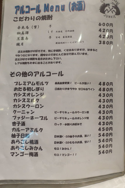 ひげ男爵4回目_12