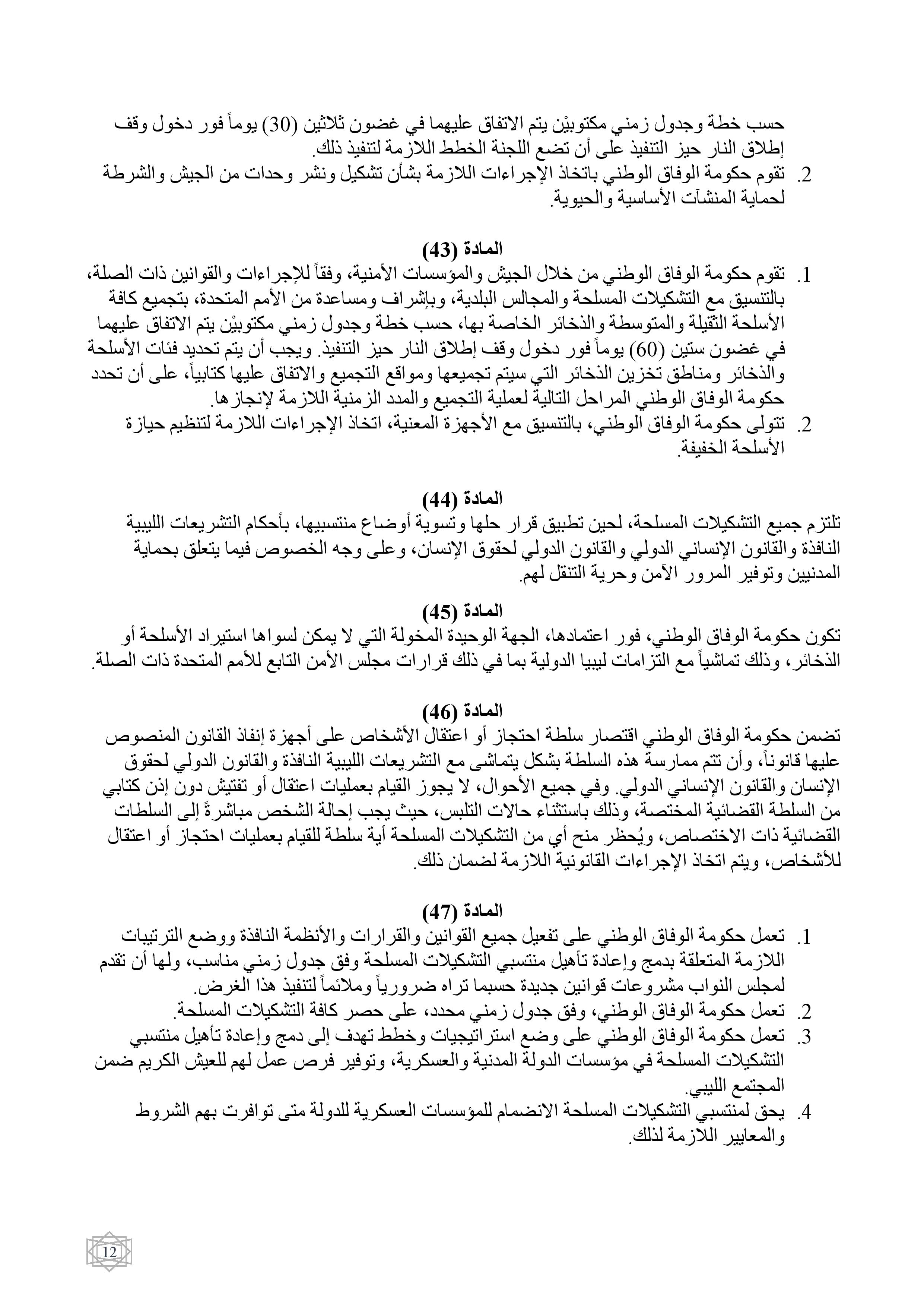 Libyan agreement-page-013