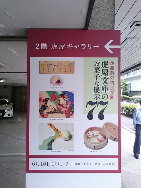 虎屋文庫のお菓子な展示77