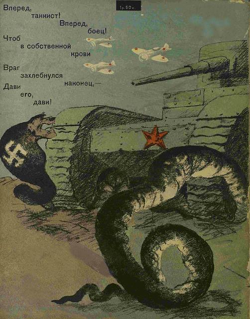 костер_1941_07_52