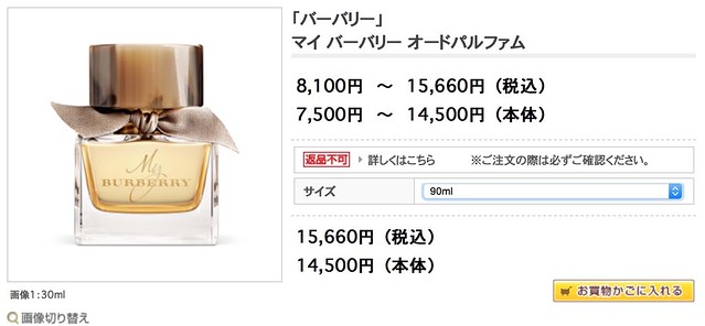 Shiseido приводит в Японию косметику Burberry