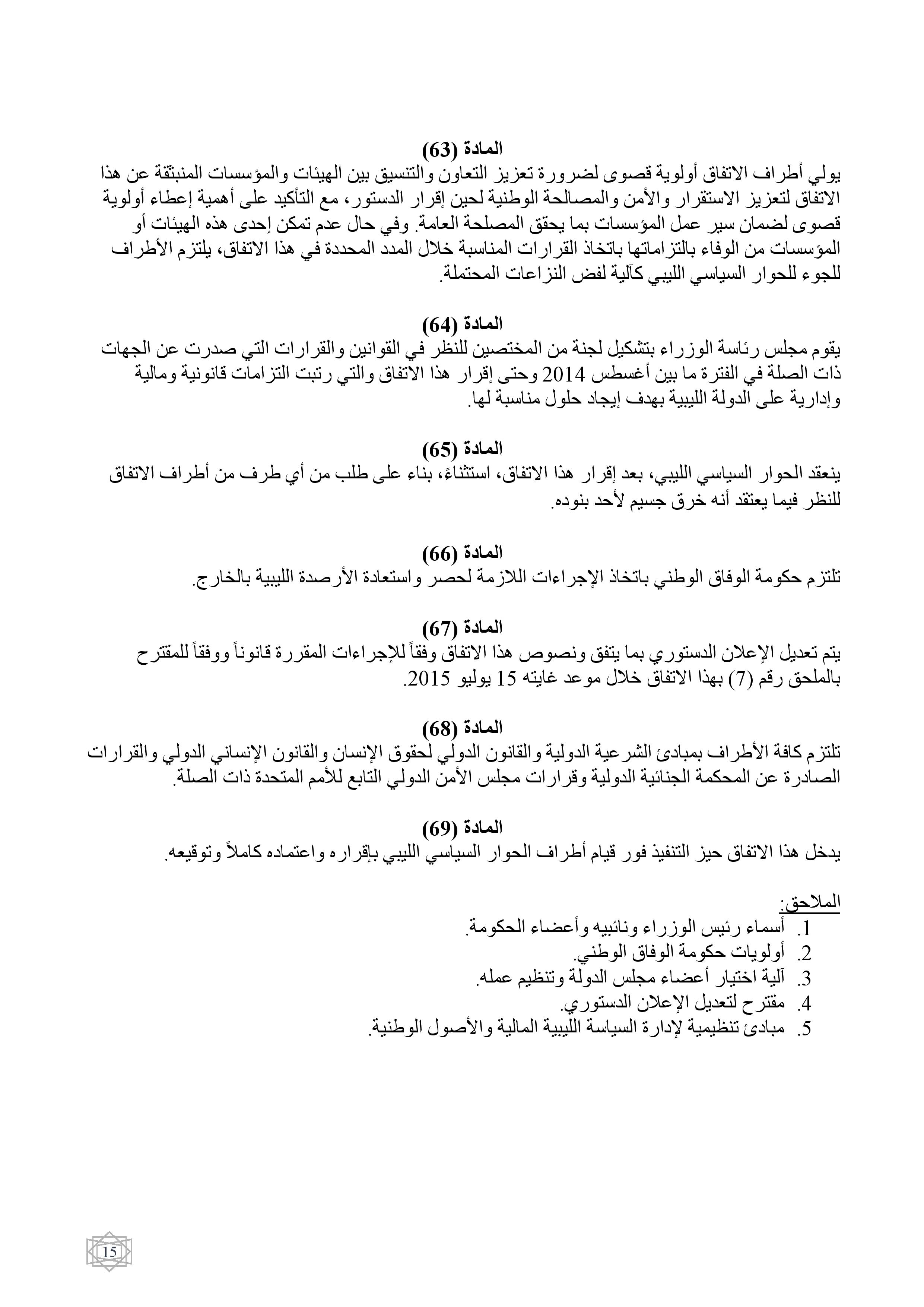 Libyan agreement-page-016