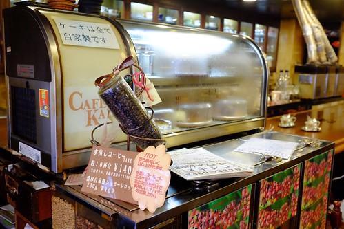 カフェ・カルディ(横浜・綱島の喫茶店):ケーキは手作り、水出しコーヒーのテイクアウトも