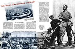 Советский Союз_1955_09-27
