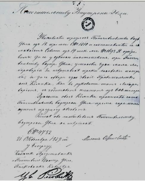 21.10.1859. Милош Обреновић наређује Санитетском одељењу Министарства унутрашњих послова оснивање хемијске лабораторије