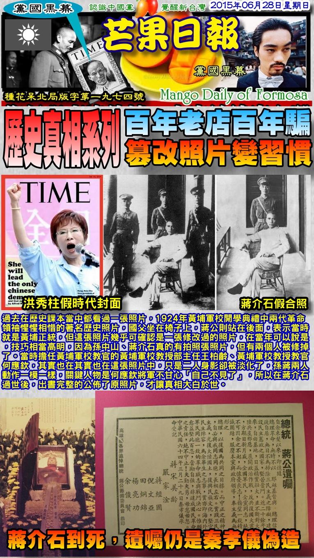 150628芒果日報--黨國黑幕--百年老店百年騙,造假照片成習慣